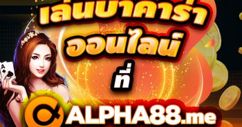 เล่นบาคาร่าออนไลน์ที่ Alpha88.me
