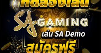 ทดลองเล่น SAGaming เล่นSA demo สมัครฟรี