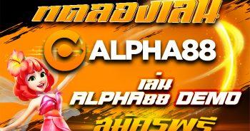 ทดลองเล่นAlpha88 เล่นAlpha88 demo สมัครฟรี
