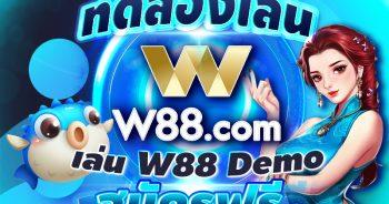 ทดลองเล่นw88 เล่น w88 demo สมัครฟรี