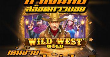 ทำเงินกับสล็อตคาวบอย wild west gold เล่นง่ายได้กำไรจริง