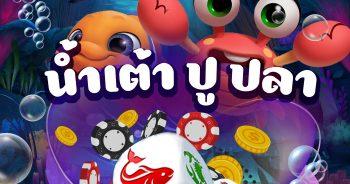 น้ำเต้าปูปลาออนไลน์ เกมเดิมพันพื้นบ้านเล่นง่าย ทำเงินง่าย!!