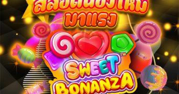 สล็อตน้องใหม่มาแรง sweet bonanza