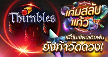 เกมสลับแก้ว Thimbles ระดับเซียนเดิมพัน ยังท้าวัดดวง