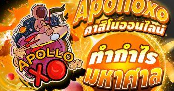 Apolloxo คาสิโนออนไลน์ ทำกำไรมหาศาล