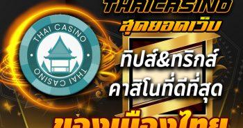 Thaicasino ทิปส์&ทริกส์ คาสิโนที่ดีที่สุดขิงเมืองไทย