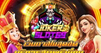 joker slot69 เว็บคาสิโนสุดฮิต บริการสุดพรีเมี่ยม