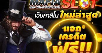 mafia slot-เว็บคาสิโนใหม่ล่าสุด แจกเครดิตฟรี