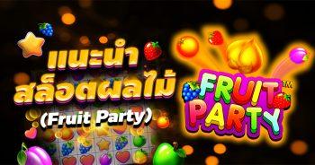 แนะนำสล็อตผลไม้ Fruit Party