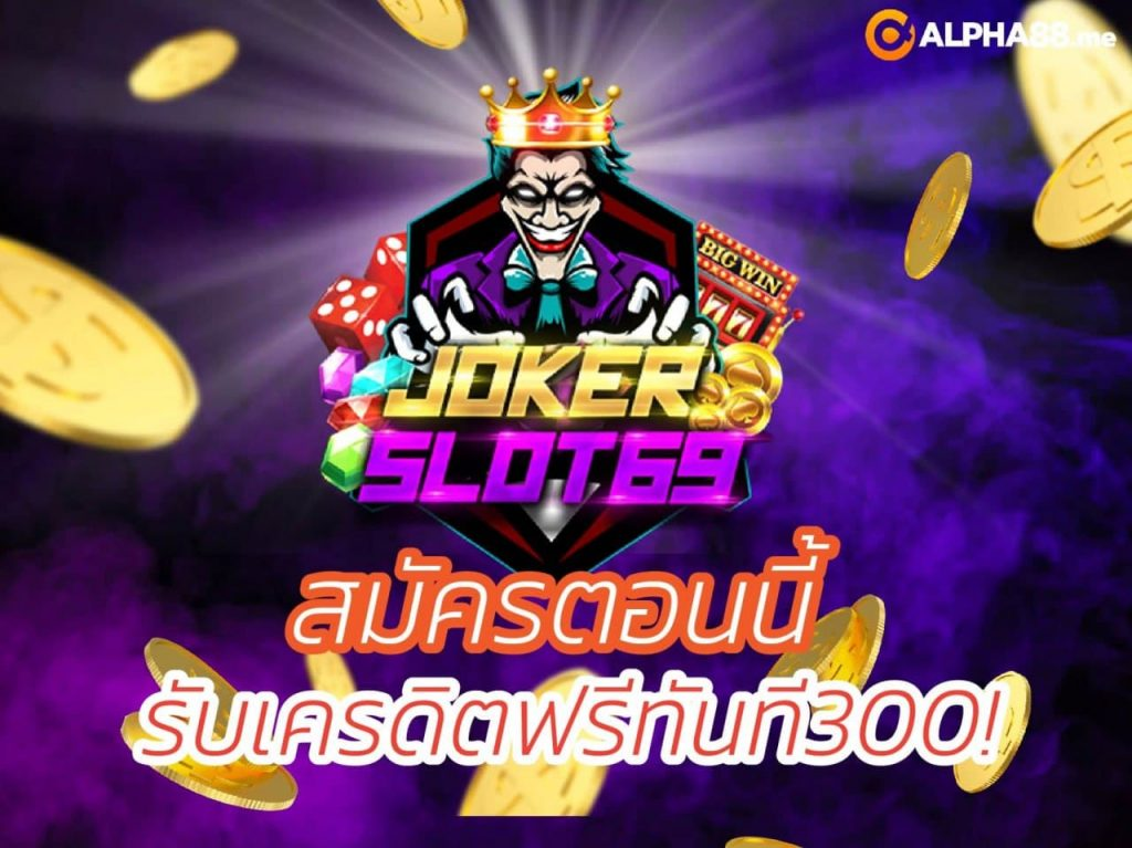 This image has an empty alt attribute; its file name is joker-1-1024x767.jpg