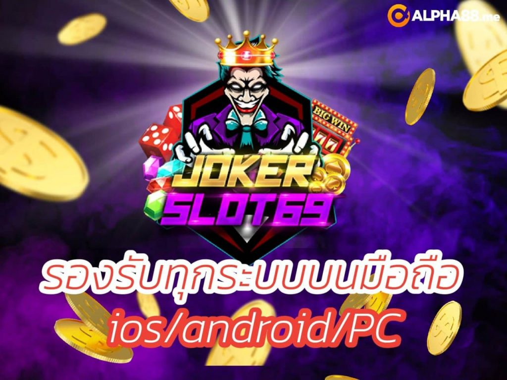 This image has an empty alt attribute; its file name is joker-2-1-1024x767.jpg