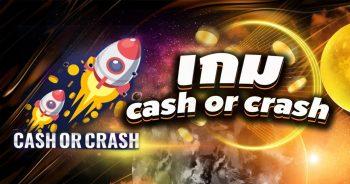cash or crash ได้เงินจริง
