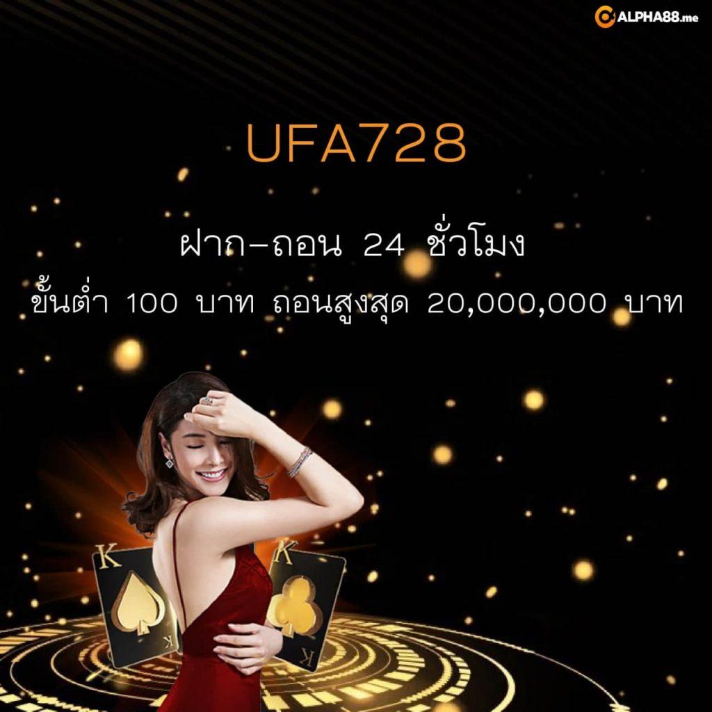 UFA728 ค่ายเกมยอดนิยม-1