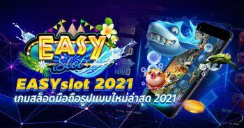 Easy slot 2021 เกมสล็อตมือถือรูปแบบใหม่ล่าสุด 2021