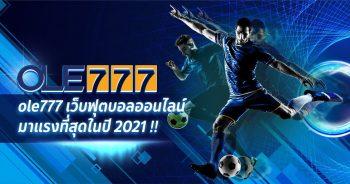 OLE777 ole เว็บฟุตบอลออนไลน์มาแรงที่สุดในปี 2021