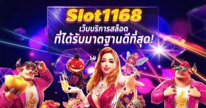 slot1168 เว็บมาตรฐานดีที่สุด