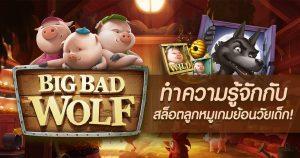 BIG BAD WOLF-ทำความรู้จักกับสล็อตลูกหมูเกมย้อนวันเด็ก