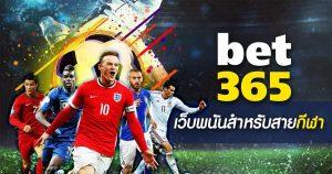 BET365-เว็บพนันสำหรับสายกีฬา