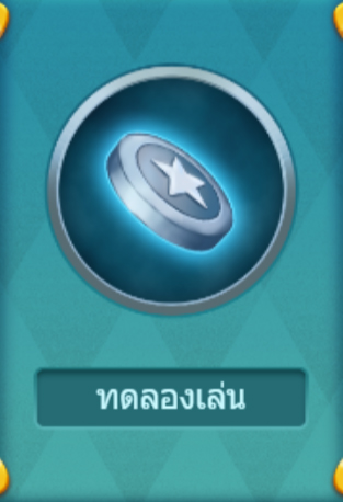 This image has an empty alt attribute; its file name is ทดลองเล่น-1.jpg