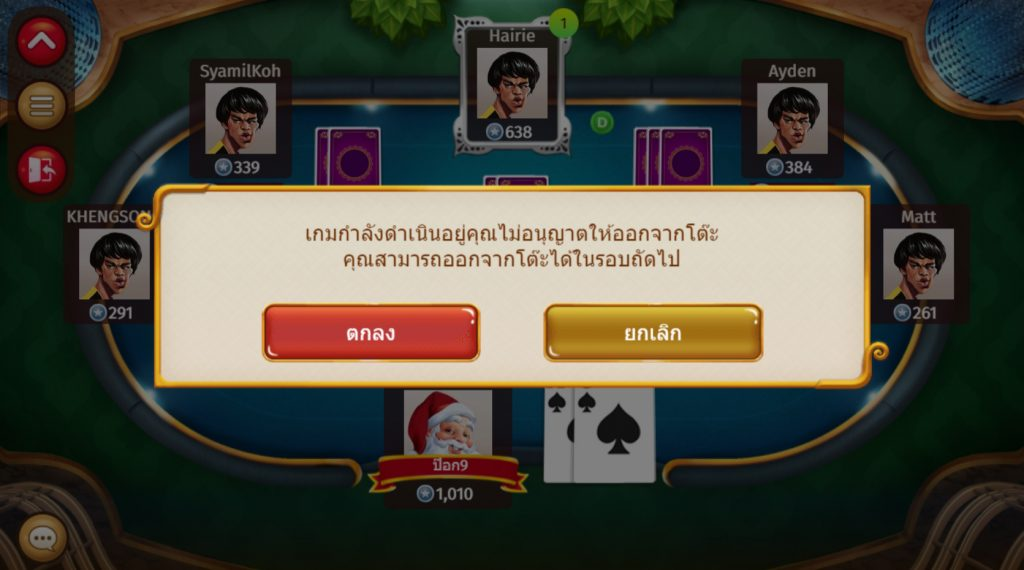This image has an empty alt attribute; its file name is ออกจากเกม-1024x570.jpg