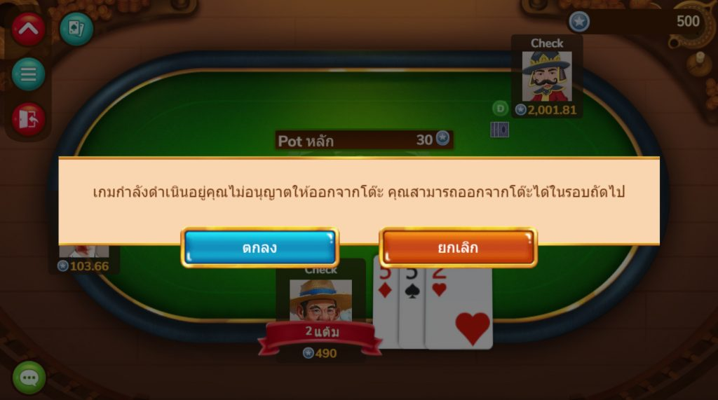 This image has an empty alt attribute; its file name is ออกเกม-1024x571.jpg