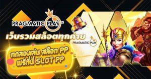 รีวิวสล็อต PP (Pragmatic Play)
