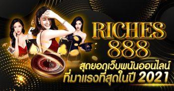 RICHES888-สุดยอดเว็บพนันออนไลน์ที่มาแรงที่สุดในปี 2021