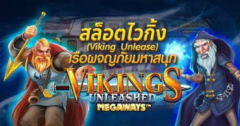 สล็อตไวกิ้งอันลีช Viking Unlease เรือผจญภัยมหาสนุก