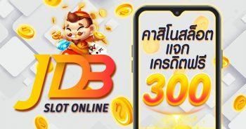JDB slot online -คาสิโนสล็อตแจกเครดิตฟรี