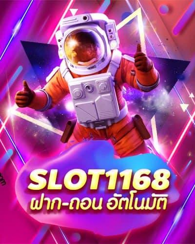 slot1168 ฝาก-ถอน อัตโนมัติ