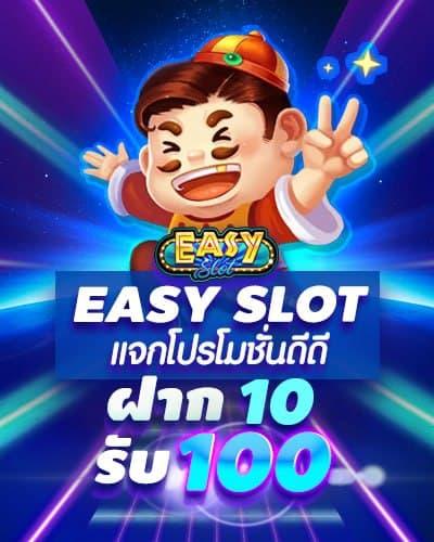 EASY slot แจกโปรโมชั่นดีดี ฝาก 10 รับ 100