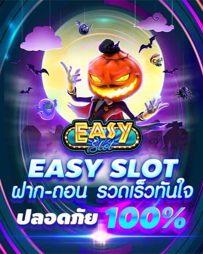EASY slot ฝาก-ถอน เร็วทันใจ ปลอดภัย 100%