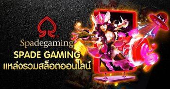 Spade Gaming-แหล่งรวมเกมสล็อตออนไลน์