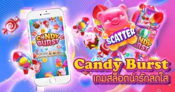 Candy Burst-เกมแคนดี้บรัช สล็อตสุดน่ารัก